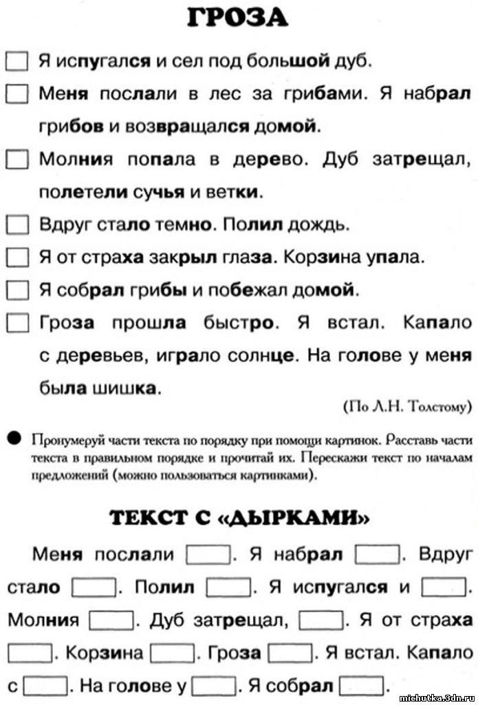 раскраска текст для чтения 1 класс