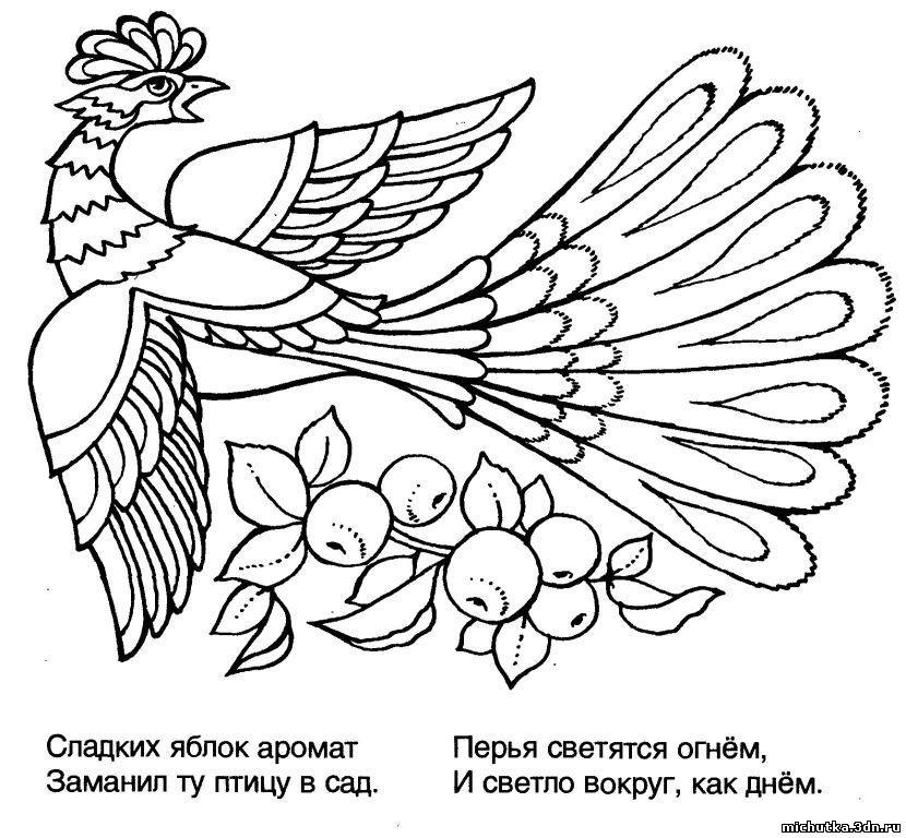 Картинки раскраски жар-птица