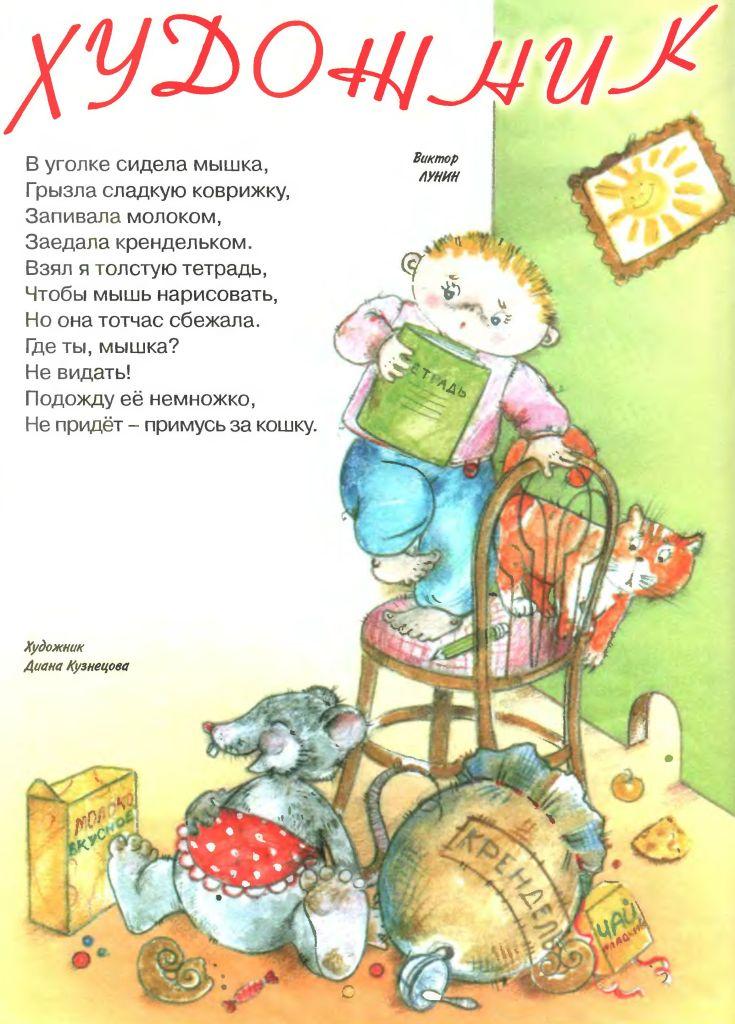 Стих про художник