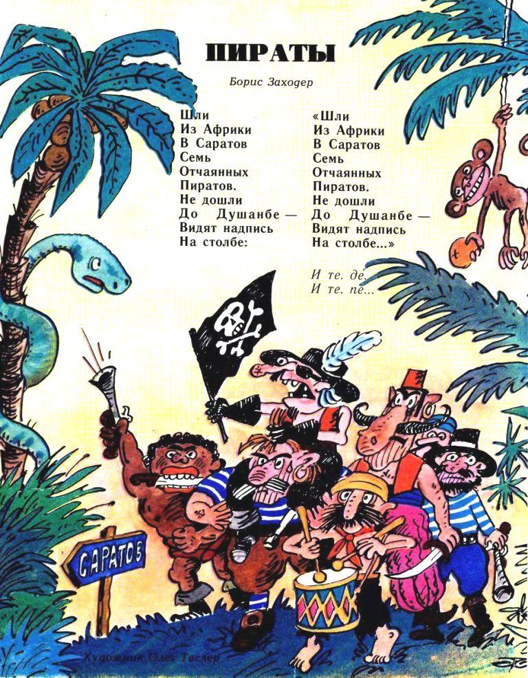 Стих про пиратов смешные