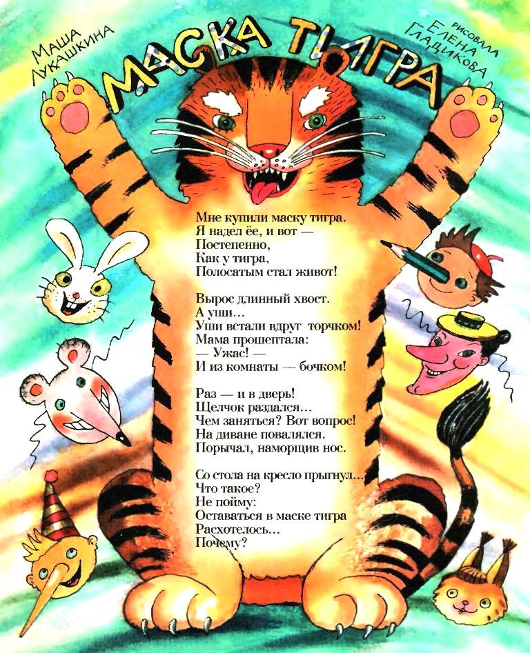 Стих наш тигренок
