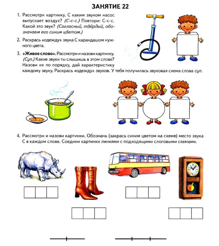 знакомство дошкольников со звуками и буквами занятия