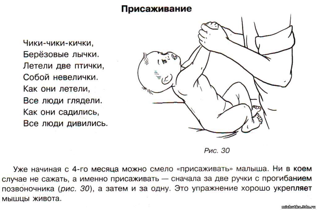 Как сажать грудных детей 572