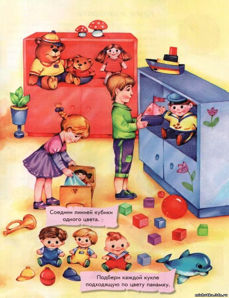 знакомство с окружающим миром игрушки