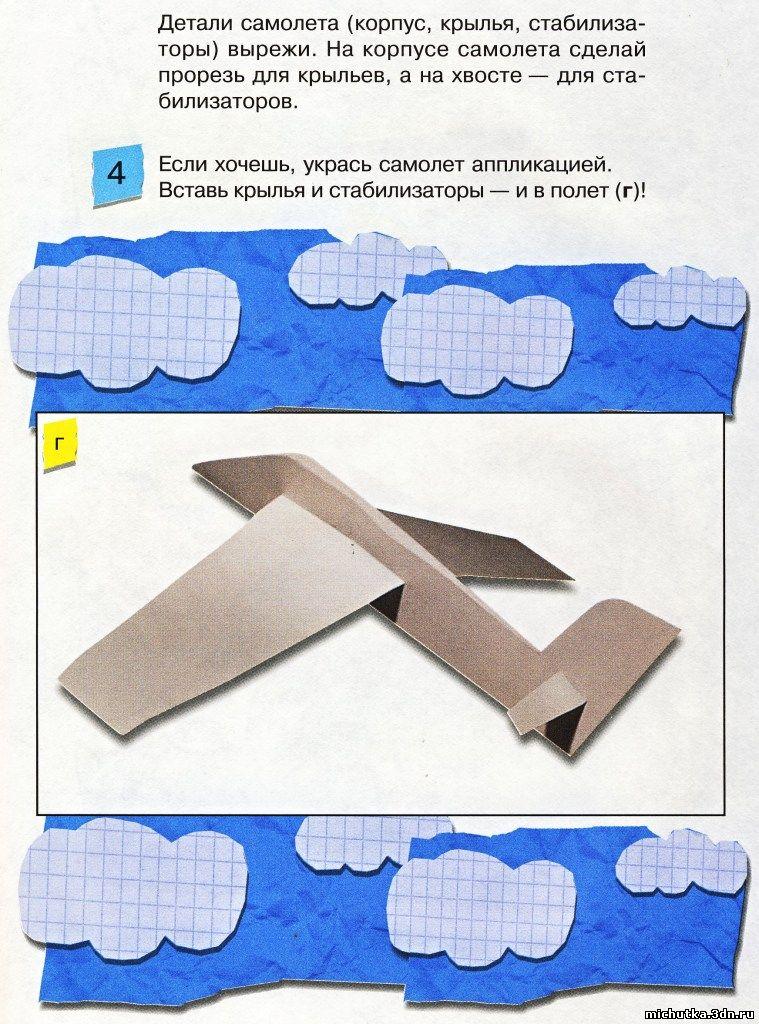 Из бумаги поделки самолет