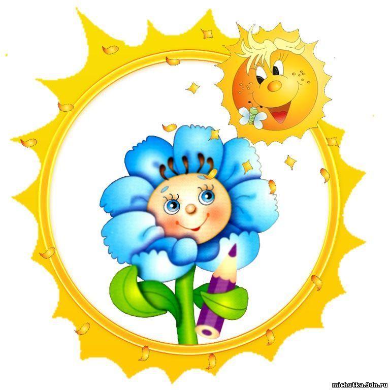 картинки для детского сада на шкафчики солнышко
