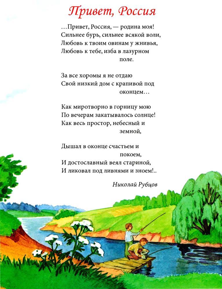 Стихи о России читательское жюри Область Культуры