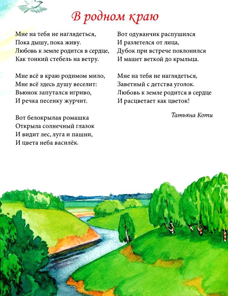 Стих на конкурс чтецов о родном крае 151