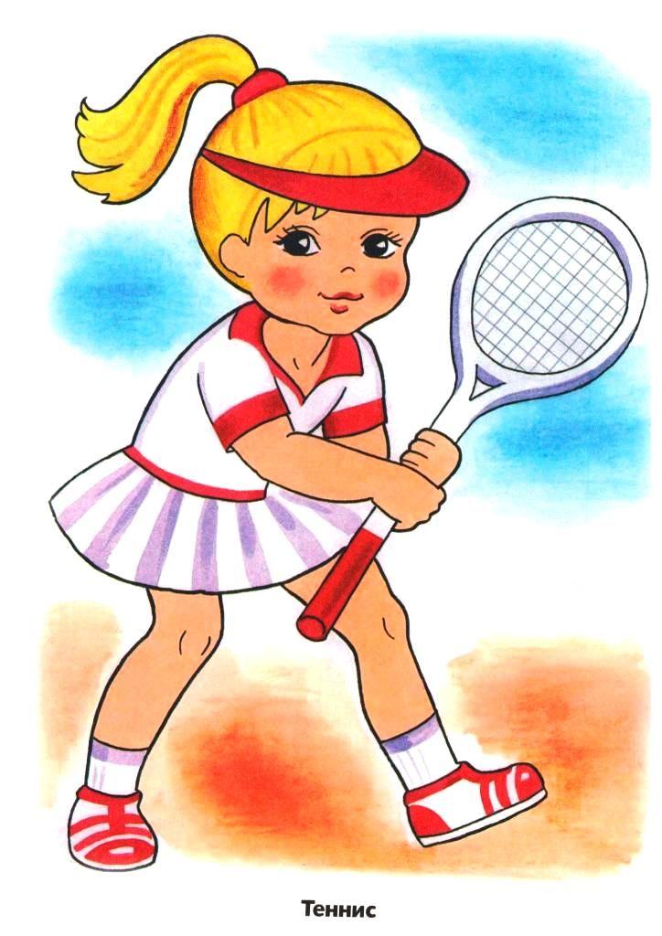 Детские открытки о спорте
