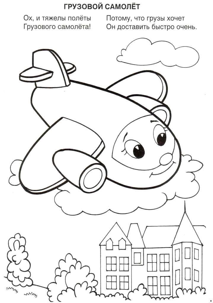 Раскраски для детей самолеты - 2