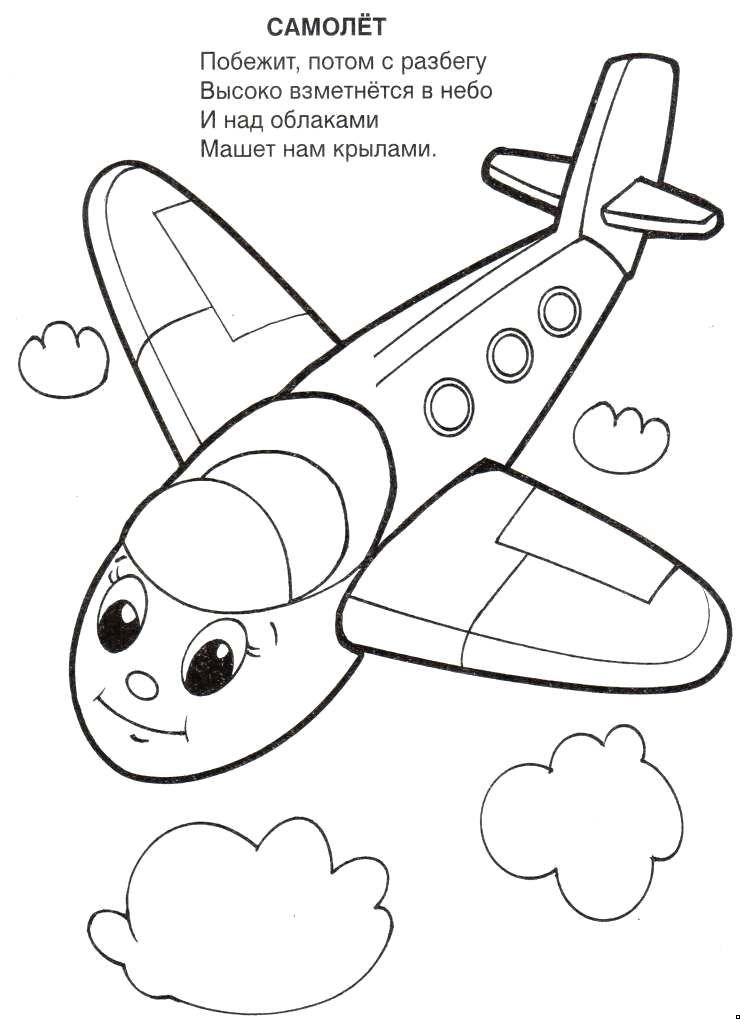 Картинка раскраска самолета для детей