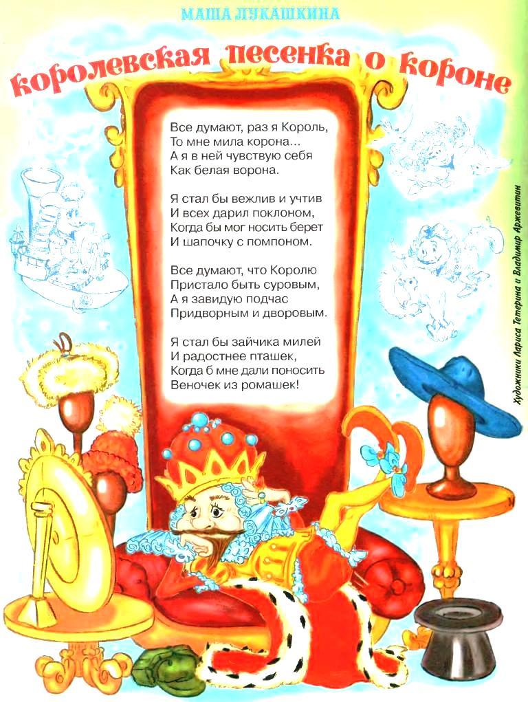 Стих к подарку корона 73