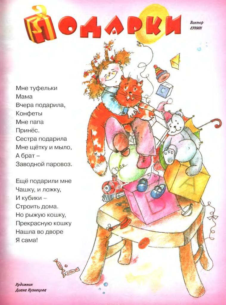 Смешные стихи про подарки 13