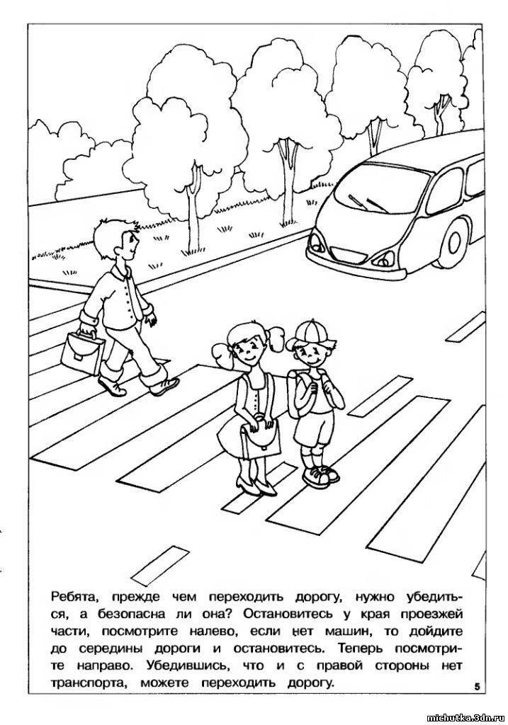 Раскраски дорожная безопасность