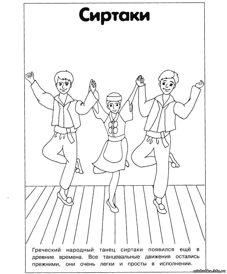 Раскраска танец дети