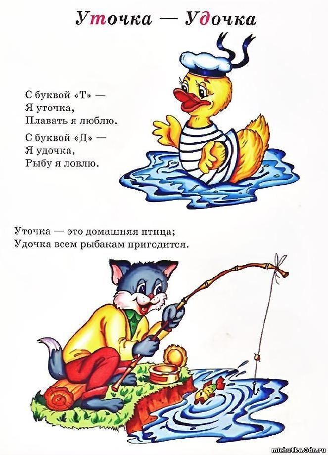 Стихи про подарок рыбу 96