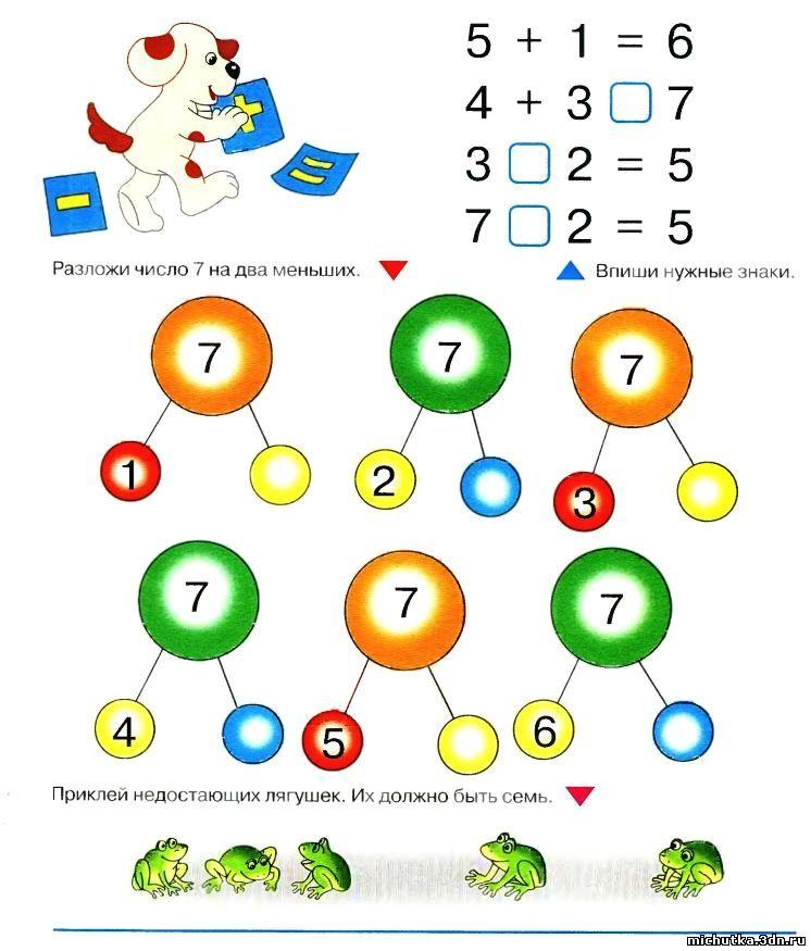 знакомство с цифрой 3 для дошкольников