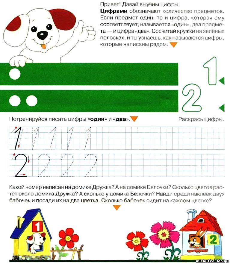 знакомство ребенка 5 лет с цифрами